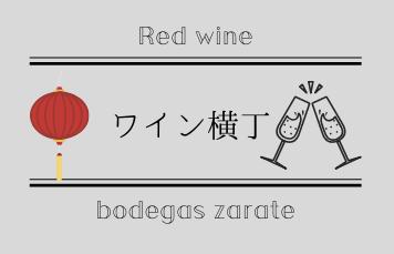 ワイン通販のすすめ〜赤ワイン横丁bodegas zárate〜